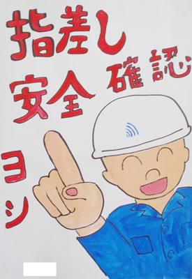 差 標語 指 呼称 2010年度 安全標語 株式会社中川工業所